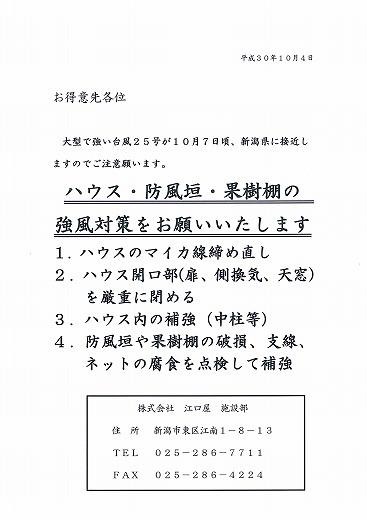20181004 台風案内.jpg