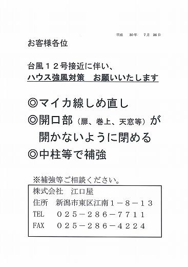 台風12号案内 20180726.jpg