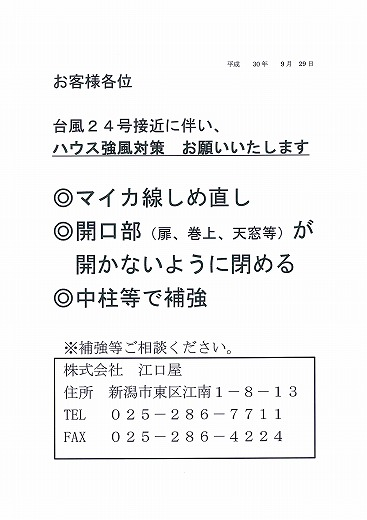 台風24号案内 20180929.jpg
