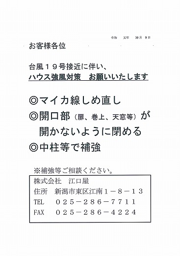 台風対策案内20191009.jpg